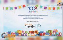 """ลุ้นอีก 3 รอบ ลงทะเบียน """"100 เดียวเที่ยวทั่วไทย"""""""