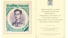 ไปรษณีย์ไทย  เผยโปสการ์ดพระบรมฉายาลักษณ์ ร.9 รุ่นพิเศษ 'พระพักตร์ตรง'