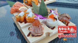 อุวะจิมะ (Uwajima) อาหารญี่ปุ่นที่ อิมแพ็ค เลค ฟร้อนท์ (ริมทะเลสาบเมืองทองธานี)
