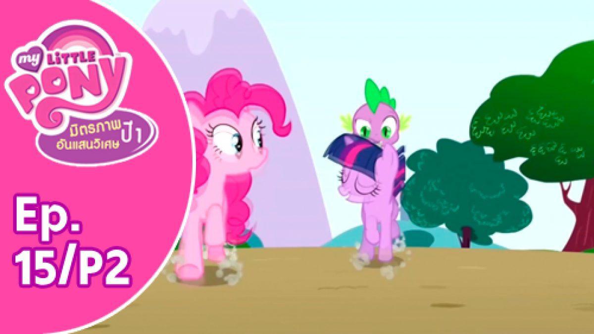 My Little Pony Friendship is Magic: มิตรภาพอันแสนวิเศษ ปี 1 Ep.15/P2