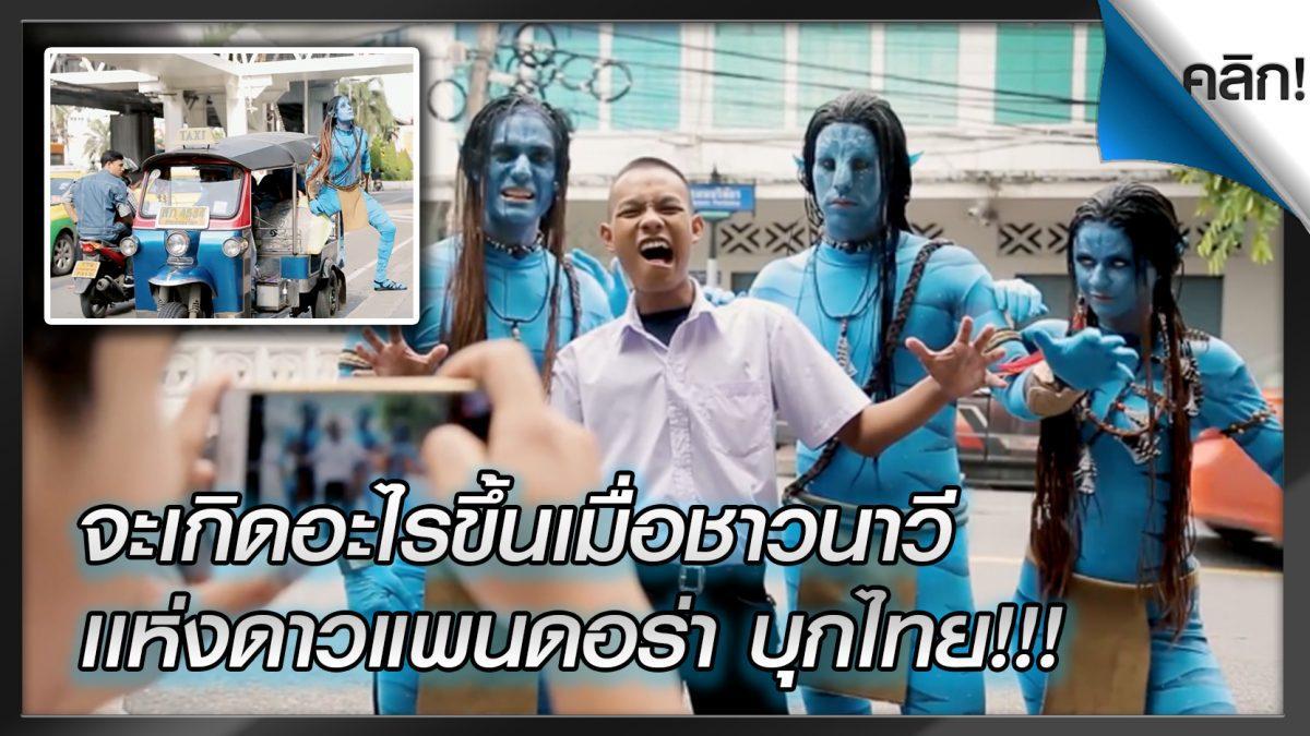"""Avatar"" เตรียมเยือนโลก จากภาพยนตร์สู่ผืนดินเสมือนจริง บนพื้นที่กว่า 2 พันตารางเมตร"