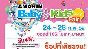 Amarin Baby & Kids เปิดตัวอย่างยิ่งใหญ่! พร้อมแล้วที่จะเป็นเครือข่ายแม่-ลูก อันดับ 1 ของประเทศ
