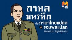 กาหลมหรทึก กับ ภาษาไทยแปลกยุคจอมพลแปลก