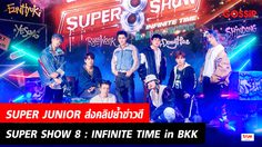 'SUPER JUNIOR' ส่งคลิปย้ำข่าวดี 'SUPER JUNIOR WORLD TOUR – SUPER SHOW 8 : INFINITE TIME' in BANGKOK