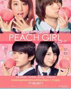 Peach Girl เธอสุดแสบ ที่แอบรัก