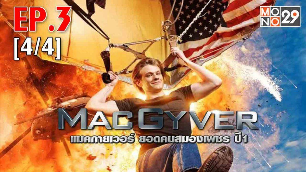 MacGyver แมคกายเวอร์ ยอดคนสมองเพชร ปี 1 EP.03 [4/4]
