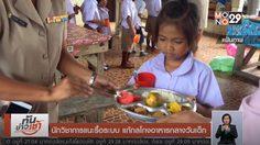 นักวิชาการแนะรื้อระบบ แก้กลโกงอาหารกลางวันเด็ก