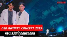 D2B INFINITY CONCERT 2019 คอนเสิร์ตที่ทุกคนรอคอย