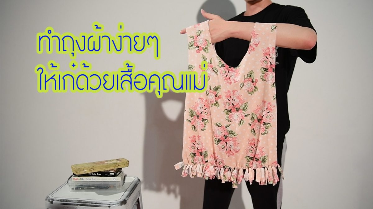 ทำถุงผ้าง่ายๆ ให้เก๋ด้วยเสื้อคุณแม่