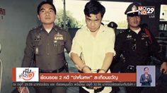ย้อนรอย 2 คดี 'ฆ่าหั่นศพ' สุดสะเทือนขวัญ