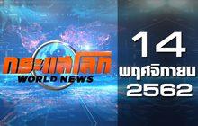กระแสโลก World News 14-11-62