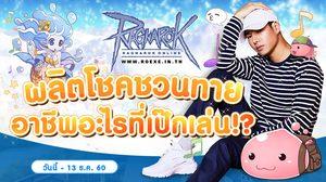 Ragnarok Online ชวนทายอาชีพของ เป๊ก ผลิตโชค ลุ้นรับตุ๊กตา Angeling พร้อมลายเซ็นต์