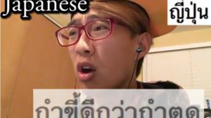 ขำวนไป! มาฟังการพูดสุภาษิตไทย ในเวอร์ชั่นญี่ปุ่น-เกาหลี-จีน