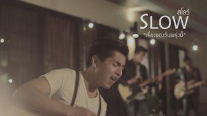 เรื่องของวันพรุ่งนี้ – สโลว์ (SLow)