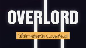 เจ.เจ. เอบรามส์ แก้ข่าวลือ Overlord ไม่ใช่ภาคใหม่ Cloverfield