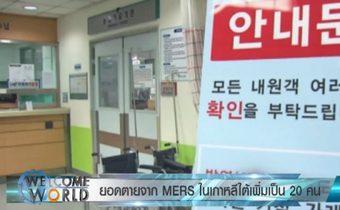 ยอดผู้เสียชีวิตจาก MERS ในเกาหลีใต้เพิ่มเป็น 20 คน
