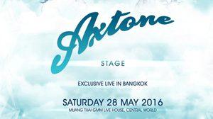 ร่วมสนุกชิงบัตร AXTONE STAGE EXCLUSIVE LIVE IN BANGKOK