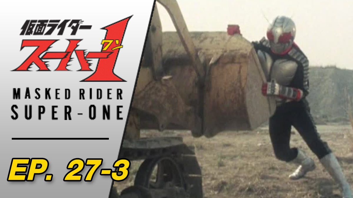 Masked Rider Super One ตอนที่ 27-3