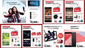 Huawei เปิดจอง Huawei nova 2i ครั้งแรกในประเทศไทยต้อนรับ Thailand Mobile Expo พร้อมยกทัพจัดโปรแรง!