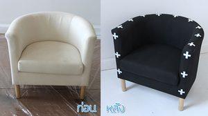 How-To แปลงโฉม เก้าอี้เบาะผ้า ให้กลับมาน่านั่งอีกครั้ง
