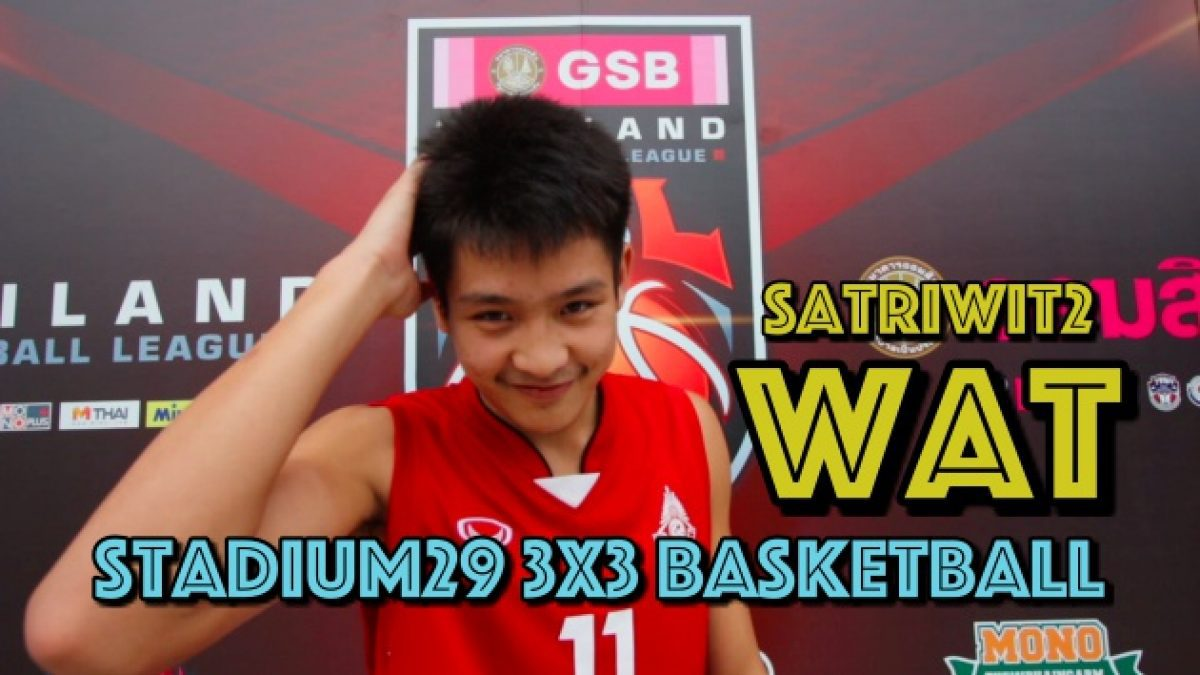 Wat หนุ่มตี๋ขี้เล่น Stadium29 3x3 Basketball
