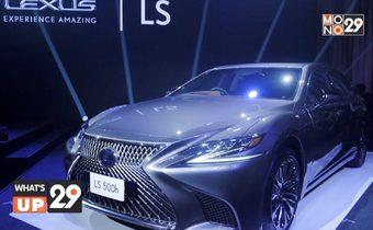 เลกซัส กรุ๊ป เผยโฉมรถยนต์รุ่นเรือธงอย่าง Lexus LS ใหม่