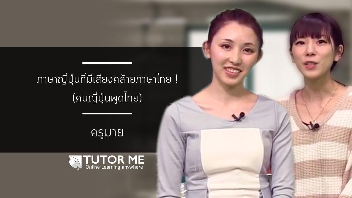 ภาษาญี่ปุ่นที่มีเสียงคล้ายภาษาไทย ! (คนญี่ปุ่นพูดไทย)