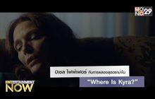 """มิเซล ไฟฟ์เฟอร์ กับการแสดงสุดดราม่าใน """"Where Is Kyra?"""""""