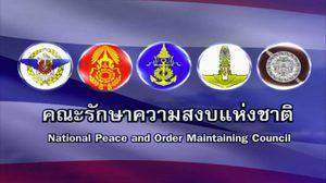 คสช. จ่อแจ้งความเอาผิดพรรคเพื่อไทย หลังแถลงพาดพิง รัฐบาล 4 ปี