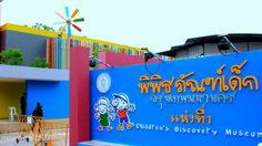 พิพิธภัณฑ์เด็ก แหล่งเรียนรู้ชั้นดี พร้อมเปิดแล้วในวันเด็กแห่งชาติ