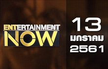 Entertainment Now Break 1 13-01-61