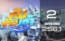 ทันข่าวเช้า Good Morning Thailand 02-01-61