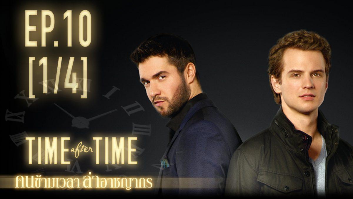 Time After Time คนข้ามเวลา ล่าอาชญากร ปี 1 EP.10 [1/4]