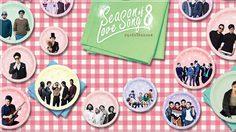ประกาศผลผู้ได้รับบัตรคอนเสิร์ต Season of Love Song Music Festival ครั้งที่ 8