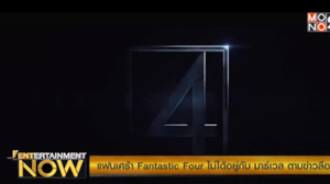 Fantastic 4 ยังอยู่กับฟอกซ์! สยบข่าวลือย้ายไปมาร์เวล