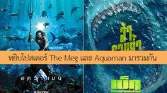 แฟนอาร์ตหยิบโปสเตอร์หนัง The Meg และ Aquaman มารวมกัน หน้าตาจึงออกมาแบบนี้