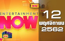 Entertainment Now Break 1 12-11-62