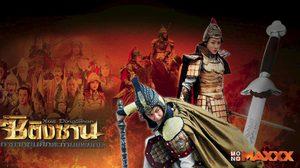 ซิติงซาน ทายาทขุนศึกสะท้านแผ่นดิน (2012) [พากย์ไทย]