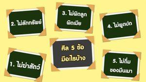 ศีล 5 ข้อ ภาษาบาลี