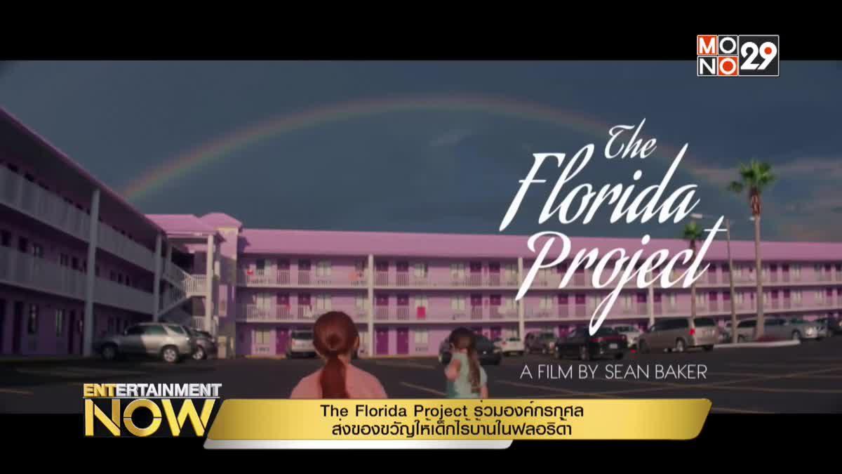 The Florida Project ร่วมองค์กรกุศล ส่งของขวัญให้เด็กไร้บ้านในฟลอริด้า