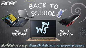 Acer จัดโปรโมชั่น Back to School ส่งขบวนสินค้าไอทีสเปคเด็ด ราคาโดนใจต้อนรับเปิดเทอม