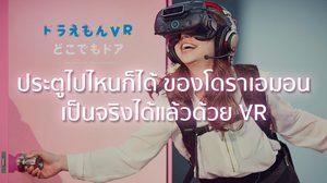 ประตูไปไหนก็ได้ ของวิเศษที่ใครก็อยากได้ของ โดราเอมอน เป็นจริงได้แล้วด้วย VR