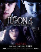 Ju-on 4 : The Final Curse จูออน ผีดุ 4 : ปิดตำนานโคตรดุ