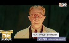 "Overlord หนังสงครามปะทะซอมบี้ ""เจ.เจ. เอบลัมส์"" อวดคลิปแรก"