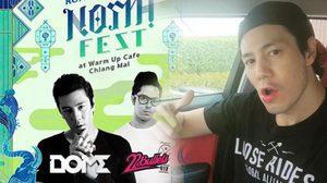โดม ขอเลื่อนคอนสิร์ต NORTH FEST เหตุ โดนชาวเชียงใหม่ติง