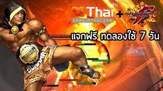"MThai Game แจกฮีโร่ ""บัวขาว"" KOF Online ทดลองฟรี 7 วัน!"