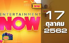 Entertainment Now Break 1 17-10-62