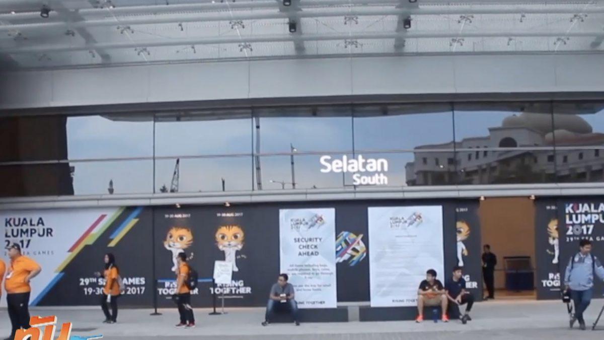 บุกศูนย์กลางสนามแข่งขันซีเกมส์ 2017