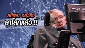 เศร้า!  'สตีเฟน ฮอว์คิง' อัจฉริยะด้านฟิสิกส์ทฤษฎีคนดัง เสียชีวิตแล้ว