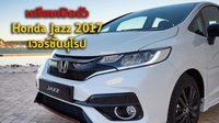 เตรียมเปิดตัว Honda Jazz 2017 เวอร์ชั่นยุโรป ที่งาน Frankfunt Motor Show 2017
